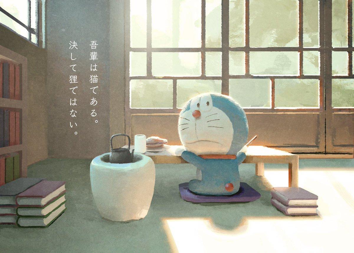 吾輩は猫である  #世界猫の日 #ドラえもん #藤子・F・不二雄 #Illustration