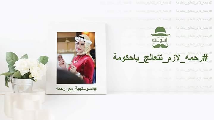 @ElwatanNews #رحمه_لازم_تتعالج_ياحكومة h...