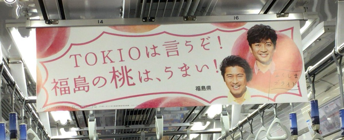 TOKIOは言うぞ!福島の桃は、うまい!