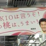 福島の桃はうまい!TOKIOが言うなら間違いない
