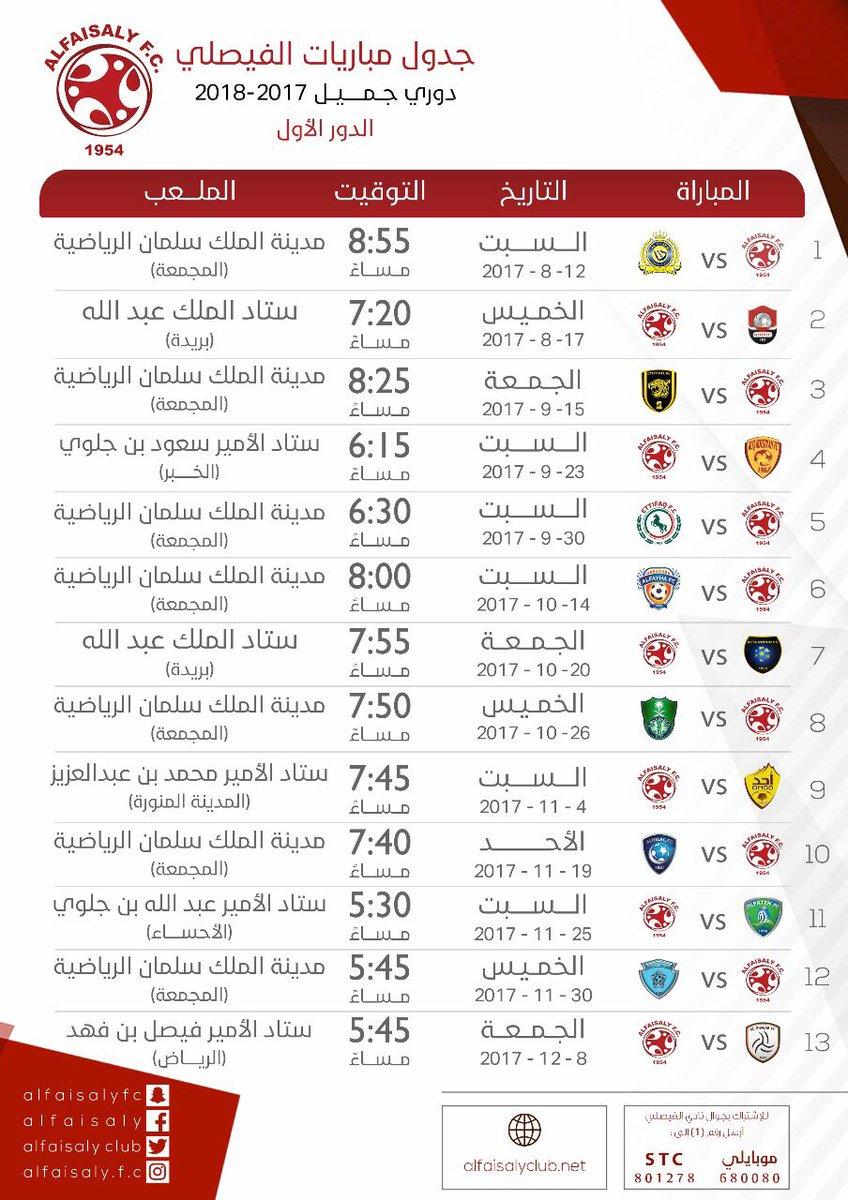 النادي الفيصلي السعودي Twitterissa جدول مباريات الفيصلي دوري جميل للمحترفين الدور الأول 2017 2018