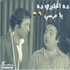 Fajir On Twitter ٥ ده إنجليزي ده يا مرسي على لسان النجم