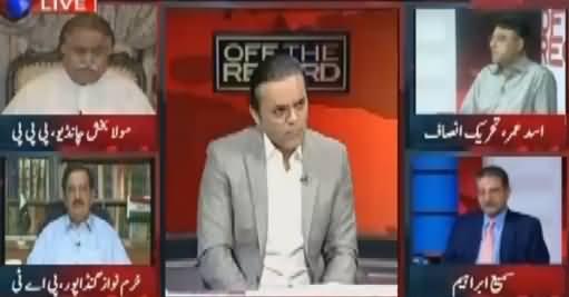 Off The Record  – 8th August 2017 - Nawaz Sharif Ka GT Road March thumbnail