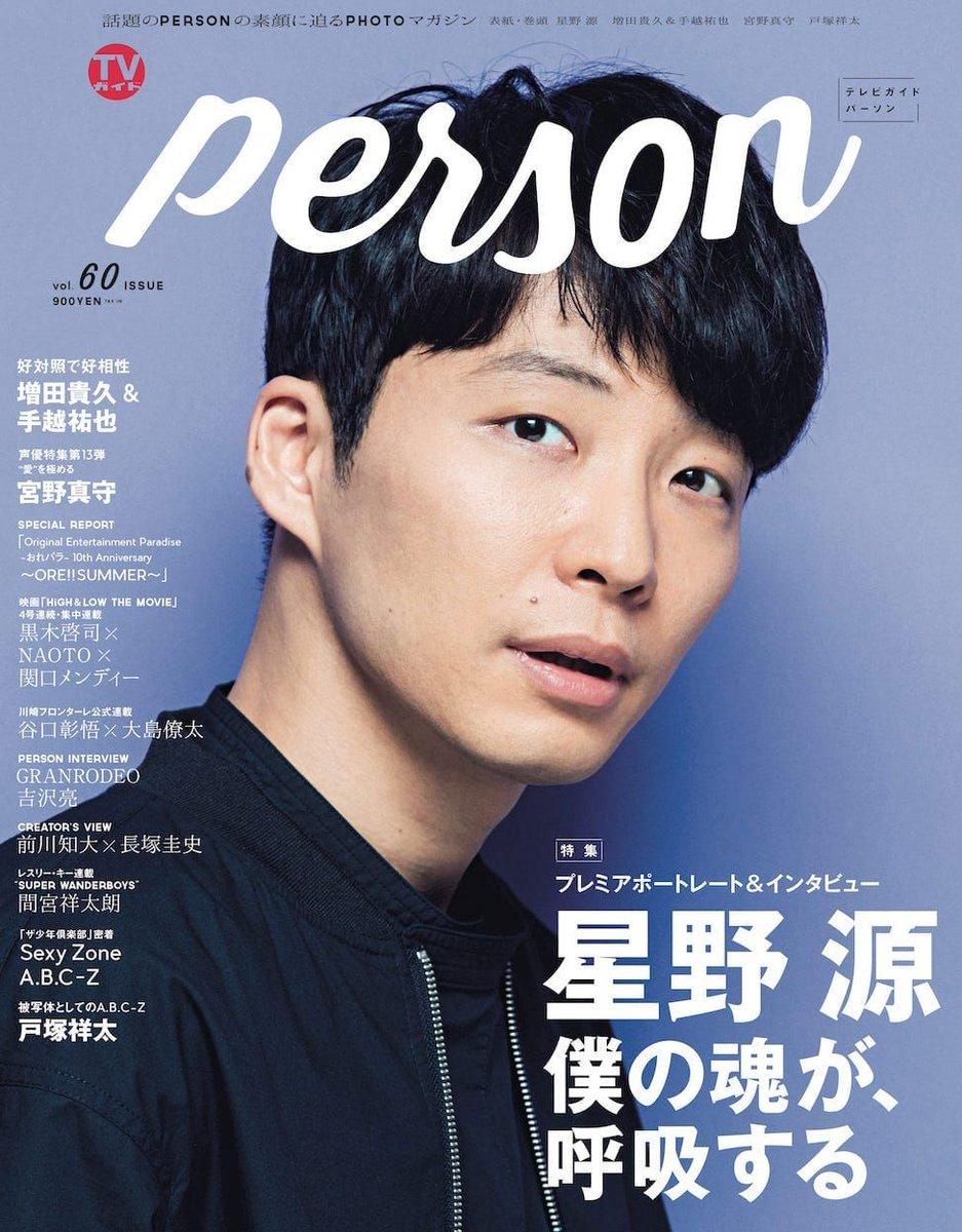 本日発売の「TVガイドPERSON」の表紙に星野源が登場!今週末8/12から放送開始のWOWOW「連…