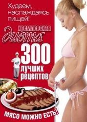 Кремлёвская диета рецепты форум