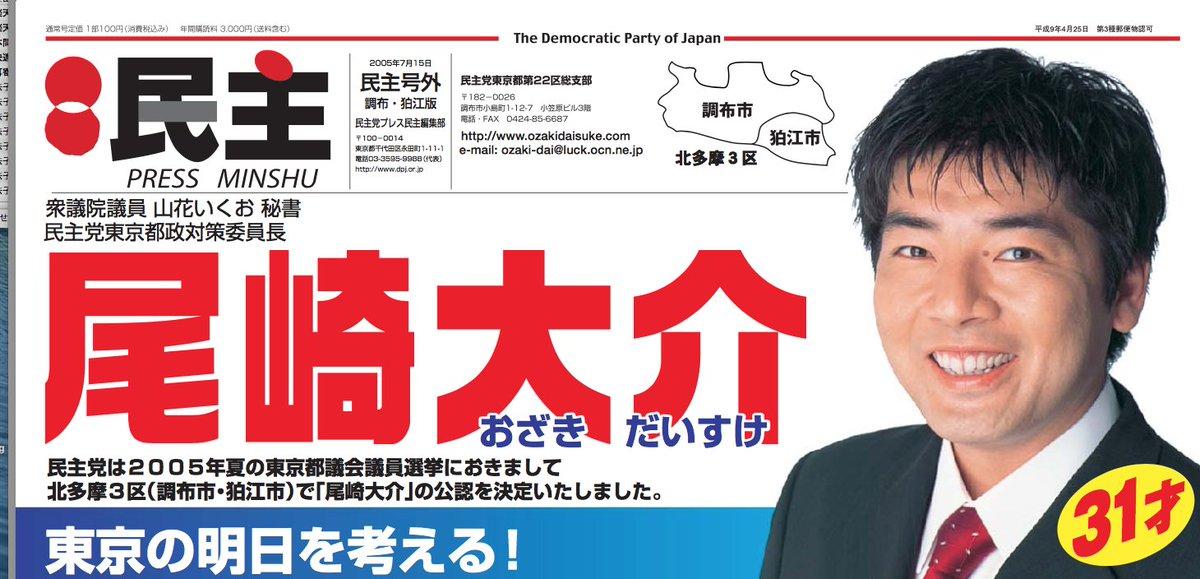 """メンダコ on Twitter: """"都議会の..."""