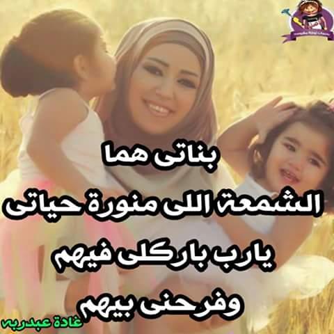 بناتى حياتى Salma6888 Twitter