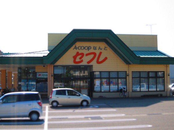 富山県のスーパーが話題に。「なんと」は感嘆詞ではなく「南砺市」の地名、「セフレ」は「セーフティ&フレッシュ」の略らしいが、あまりにも無知すぎる。 https://t.co/KzqyxRveTD