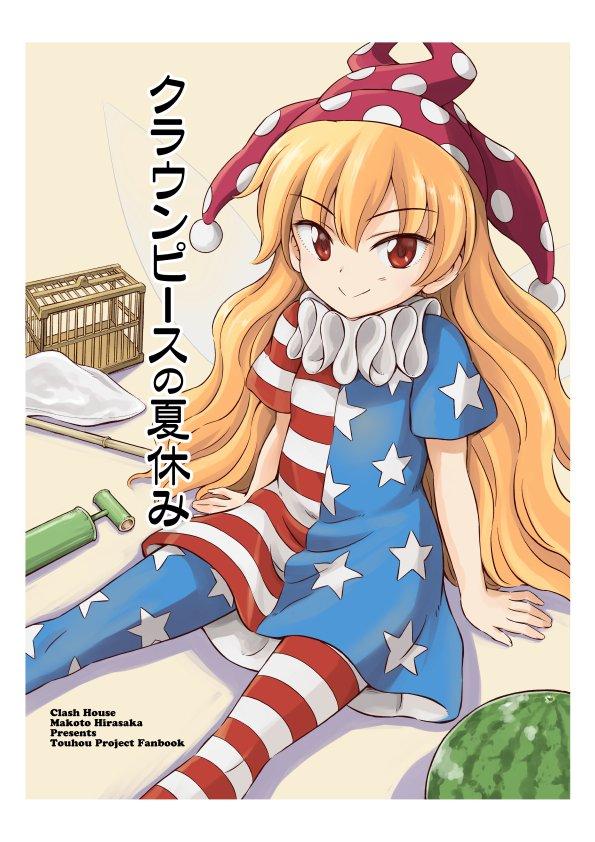 夏コミ新刊出ます! スペースは 1日目(金)シ-77a「くらっしゅハウス」で B5/20ページ 頒布価格は400円です。 よかったら是非!