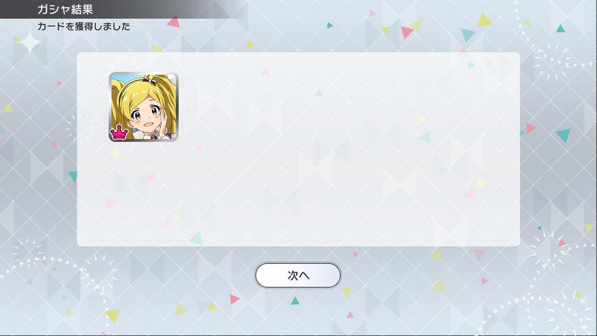 【ミリシタ】ガチャ更新と同時にエミリーをお迎えできたPたちが続出!