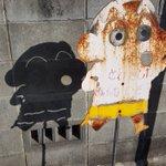 「オラしんのすけお前の影だゾ」!錆びて朽ち果てたしんちゃんの看板が怖い!