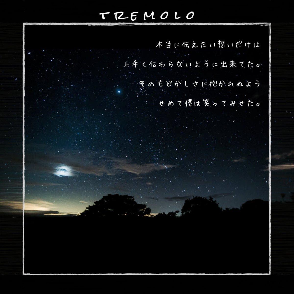 トレモロ 歌詞