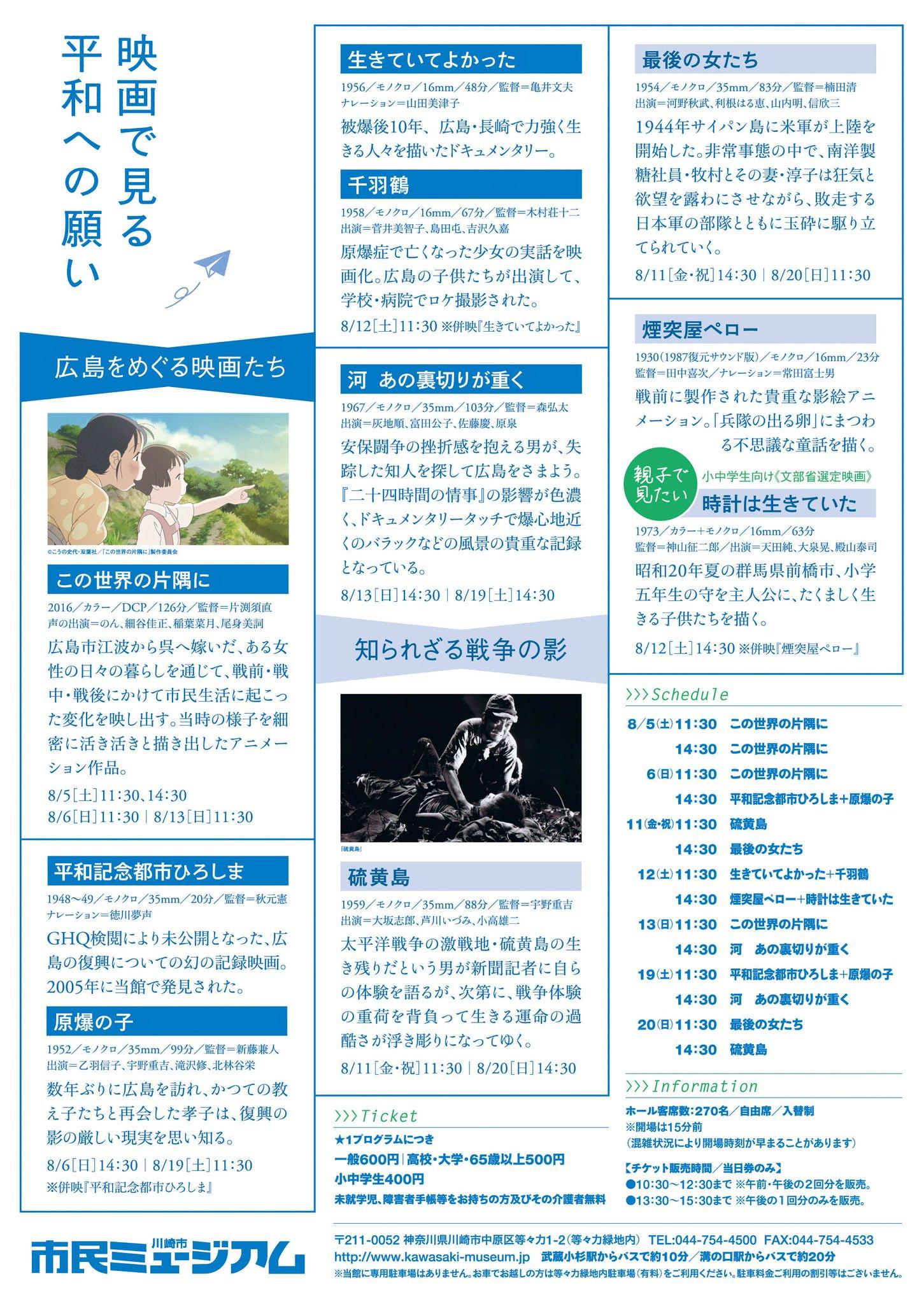 """川崎市市民ミュージアム on Twitter: """"【#映画で見る平和への願い ..."""