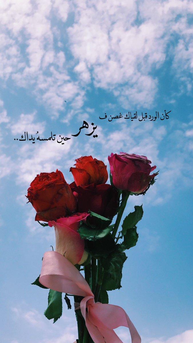 العنود Na Twitterze باقه ورود تهديها أنتي جم يله كط وق ورد م زه ر ت زيدين من حلو المرء س كر