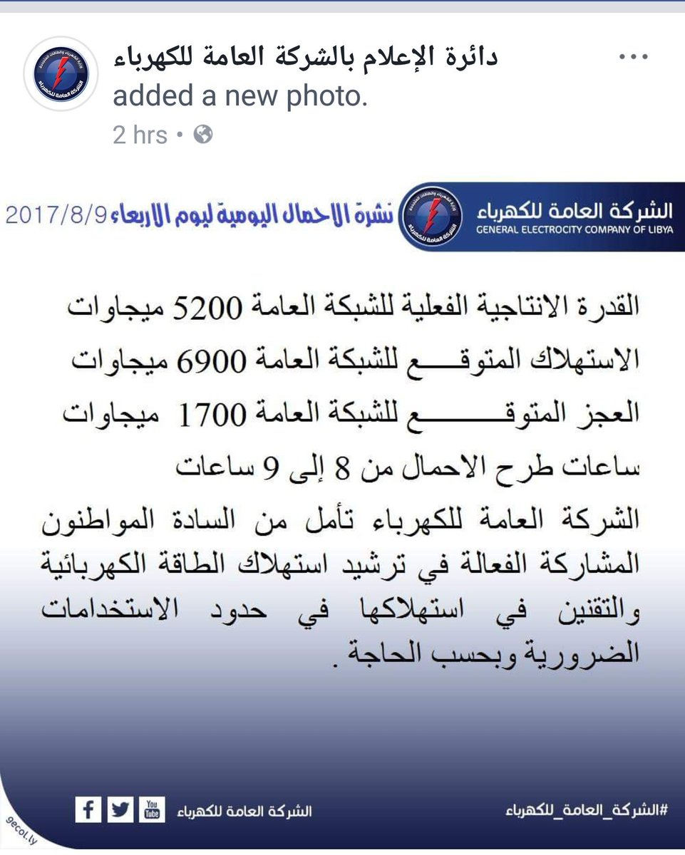 #Libya &#39;s #GECOL forecasts 8-9 hrs of power cuts. #Serraj #PC #GNA fail 2 gain/maintain domestic #legitimacy as long as they are ineffective <br>http://pic.twitter.com/RzOJwhiY80