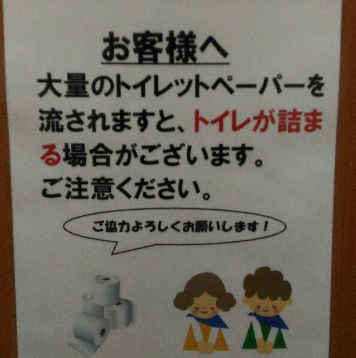 え、そっちが喋るの?お店のトイレの張り紙がかなりおもしろい