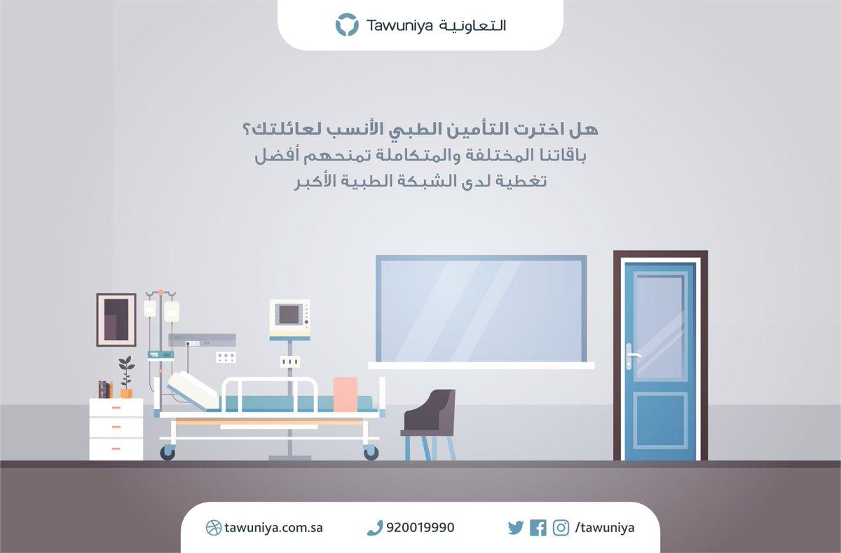التعاونية للتأمين En Twitter برنامج عائلتي للتأمين الطبي يناسب جميع أفراد المجتمع بفئات مختلفة Https T Co 1p8oalljma
