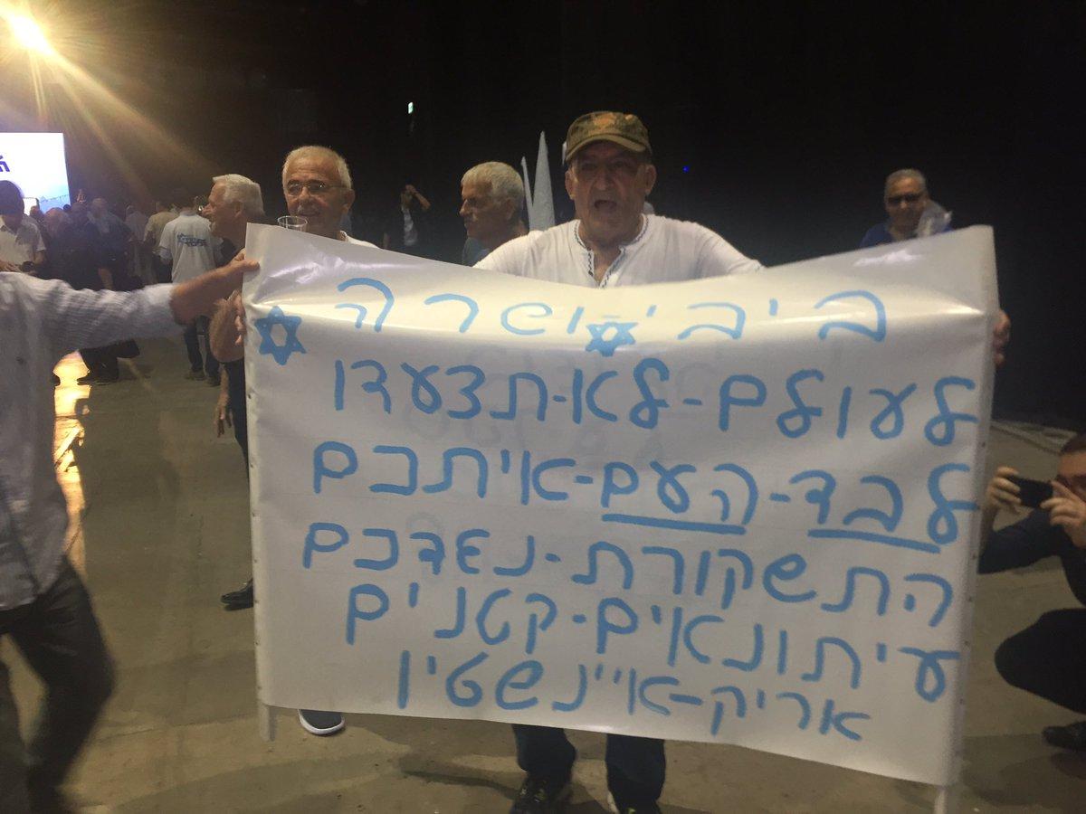 Image result for עם ישראל תומך נתניהו