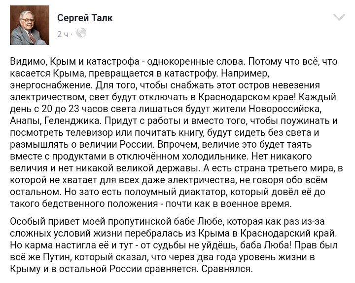 После введения в банке оккупантов в Крыму временной администрации наблюдается ажиотаж: крымчане активно снимают деньги с карточек, - СМИ - Цензор.НЕТ 3235