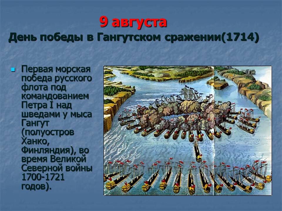 моём день победы русского флота над шведами у мыса гангут картинки только дорогостоящая