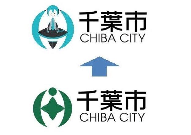 マジか…  千葉市章が「初音ミク」に コラボ実現、市ホームページで31日限定