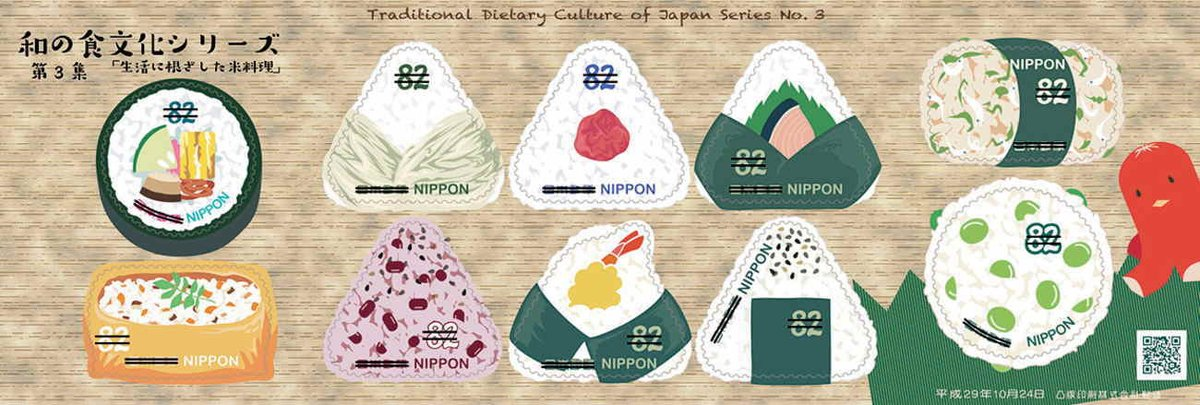 和の食文化シリーズ第3集の切手が、10月24日(火)に全国の郵便局で発行されます。生活に根ざした米料理がテーマで、おぼろ昆布、うめぼし、鮭、しらす、赤飯、ごま塩、豆ご飯の各おむすび、太巻き、いなり寿司、天むすの10種類です。