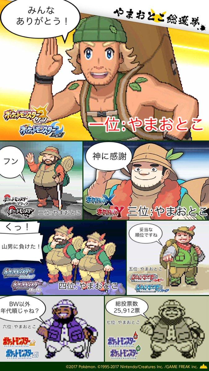 総 選挙 ポケモン