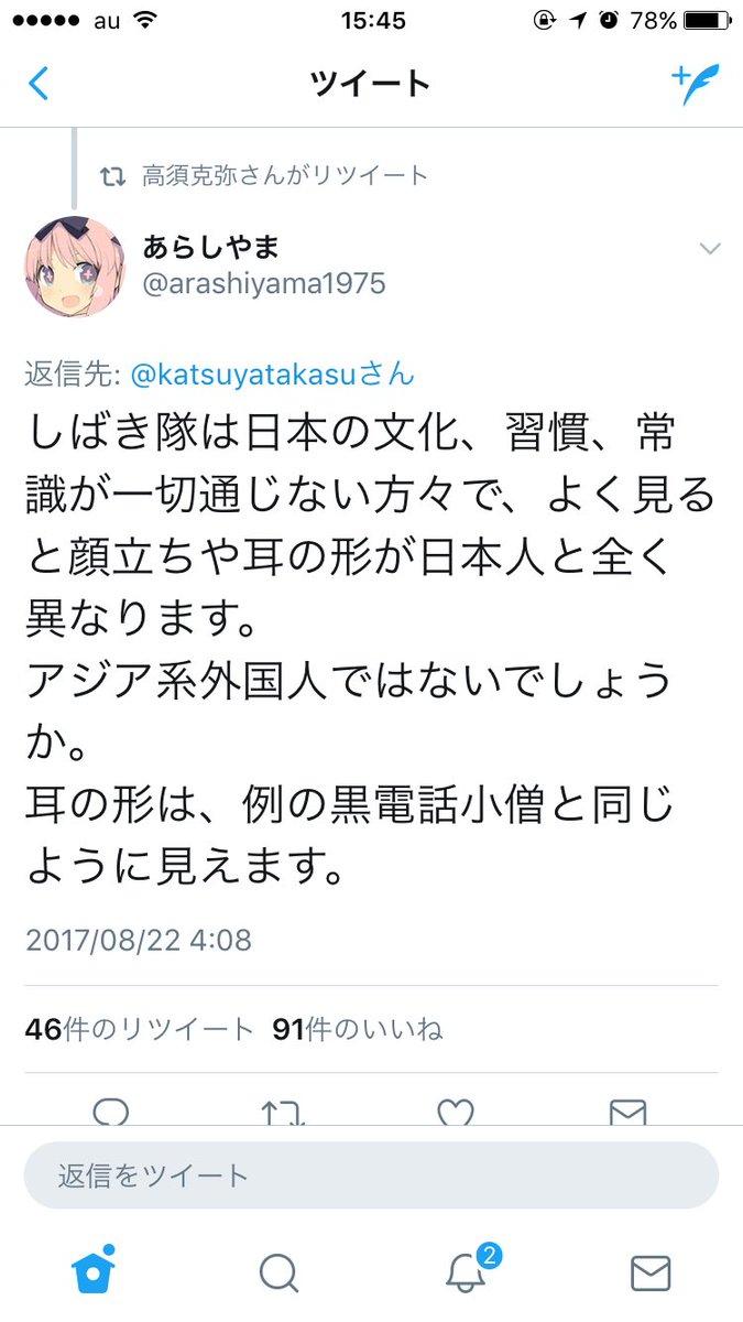 高須克弥さんがリツィート 高須克弥さんがリツィート 高須克弥さんがリツィート  大切なとこなので3回言いました。 https://t.co/I0tSMkijq2