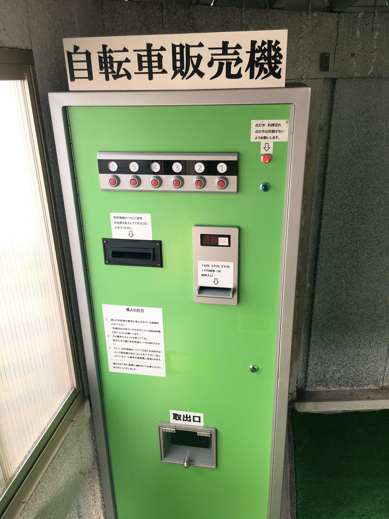 レンタルじゃないの!?富山に\u201c自転車\u201dの自販機がある件www
