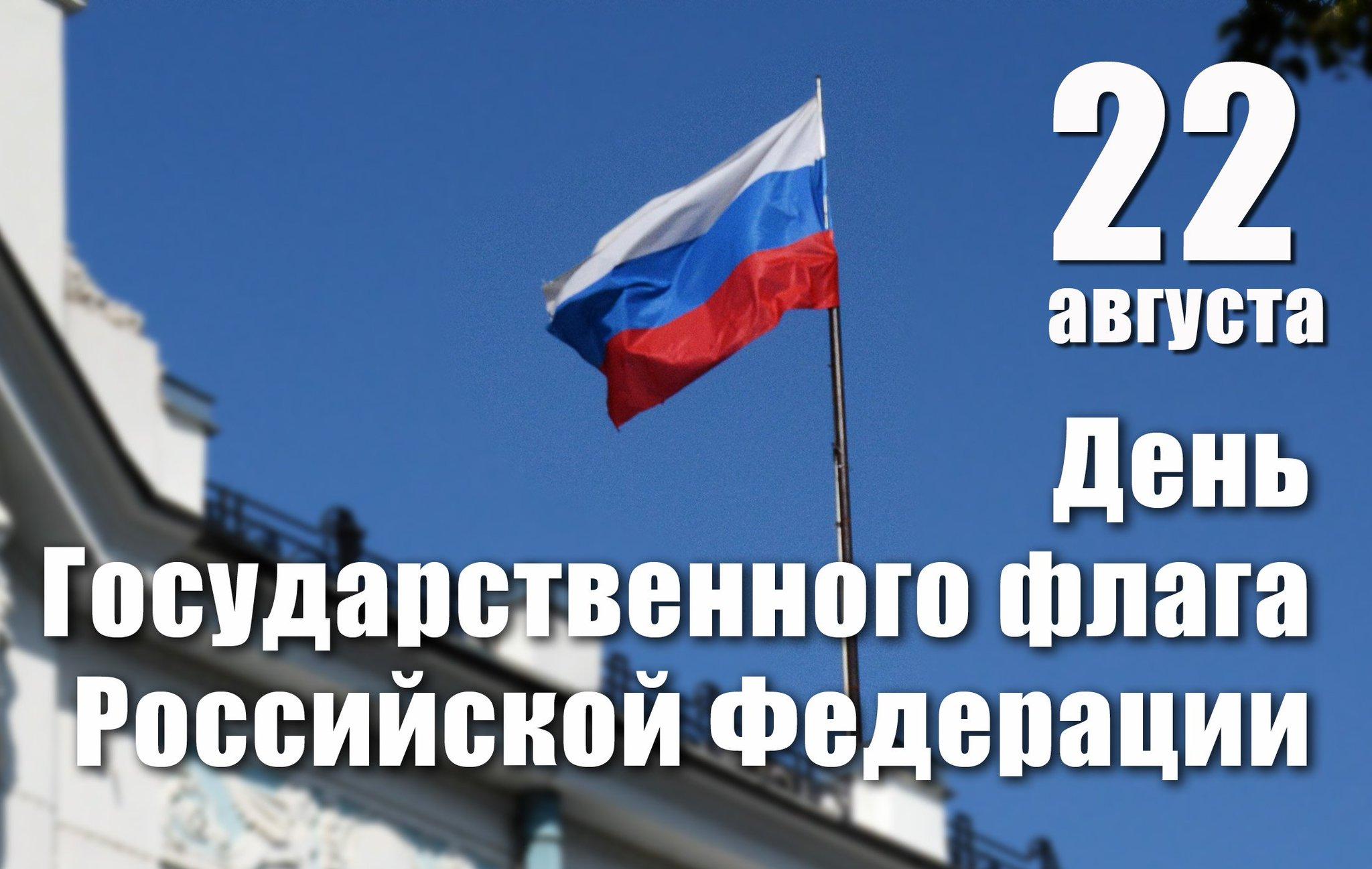 говорящая стена поздравлений с праздником флаг россии рекомендую, скажу что