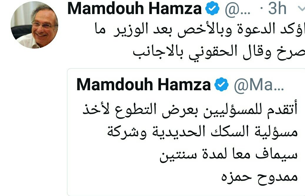 @samehabouelkhie ياريت ممدوح حمزه يتطوع...