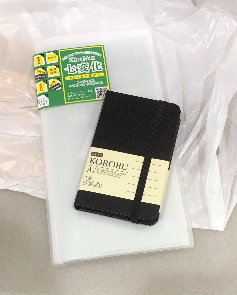 test ツイッターメディア - 先日、鞄の浸水事件でダメになったメモ帳を買いに来たら、TL上で話題になってた『七変化』があったので購入♪(*´∀`*) …そして、何か良いのないかなぁ( ´ ▽ ` )と店内を徘徊してたら………ぐはっ!?Σ(・□・;) こ、これはスタンプやないかい!!( ;´Д`) #DAISO https://t.co/ZKHEDKtOzJ