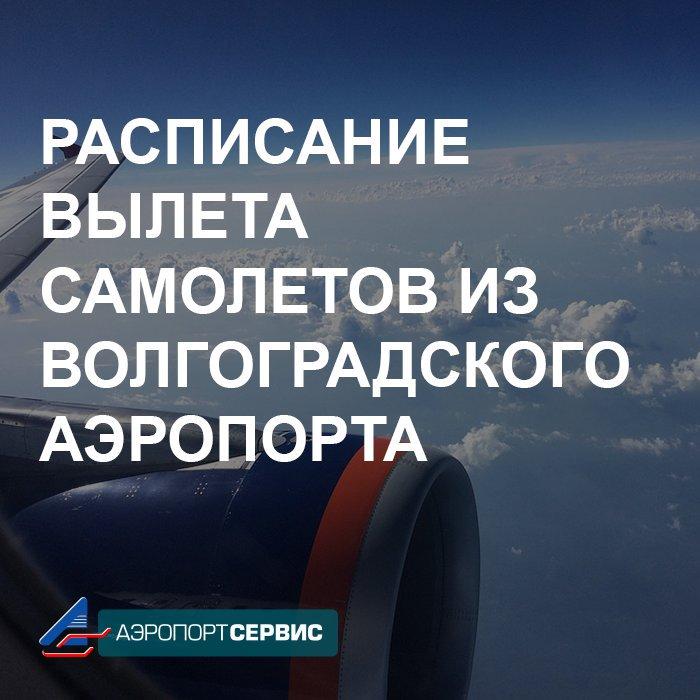 Расписание самолетов из уфы в турцию