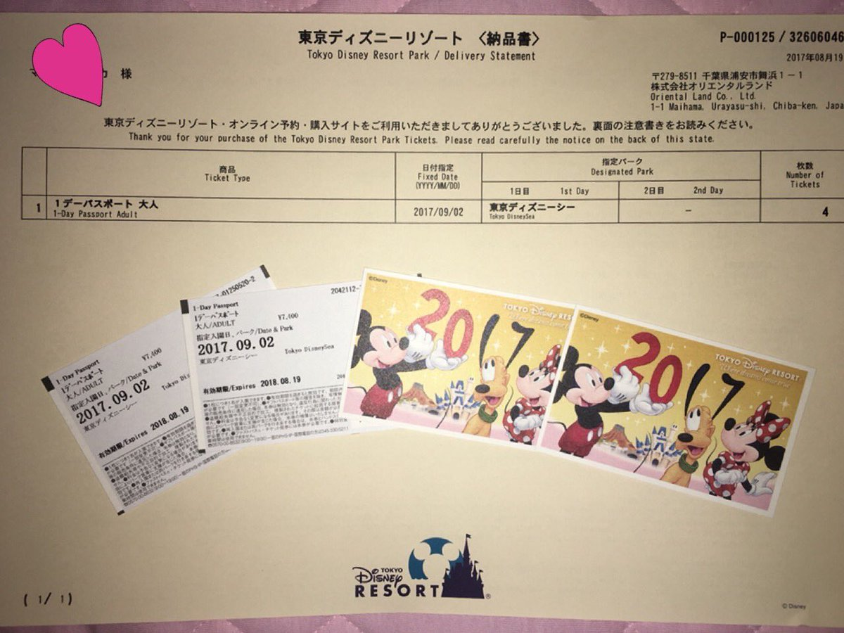 """ゆか♡ on twitter: """"【拡散希望】 9.2ディズニーシーのチケット お譲り"""