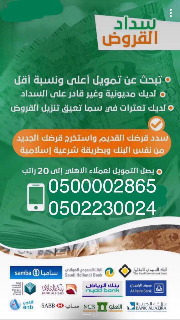 📗تسديد قروض بنكية 📗عملا منطقه الرياض...