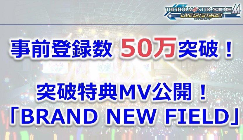 ゲーム「アイドルマスターSideM LIVE ON STAGE!」 事前登録50万達成! (生放送でJupiterのPVが放送中です)