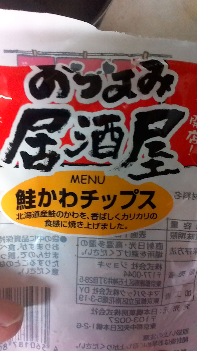 test ツイッターメディア - ダイソーで売ってる鮭皮チップス かつては15gだったのがいつの間にか13gになり、とうとう10gまで減ってしまってたのだが… 内容量減っちょらんやんけ(歓喜)  #ダイソー https://t.co/N7JX42mMMb