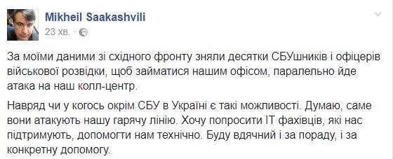 """Саакашвили: """"У меня есть предложения по гражданству от нескольких европейских стран"""" - Цензор.НЕТ 1652"""