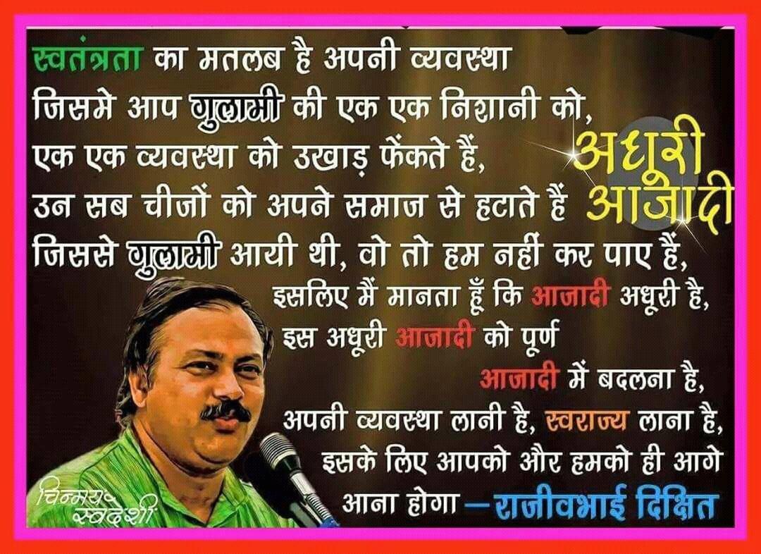 Isupport Rajiv Dixit (@isupportRD) | Twitter