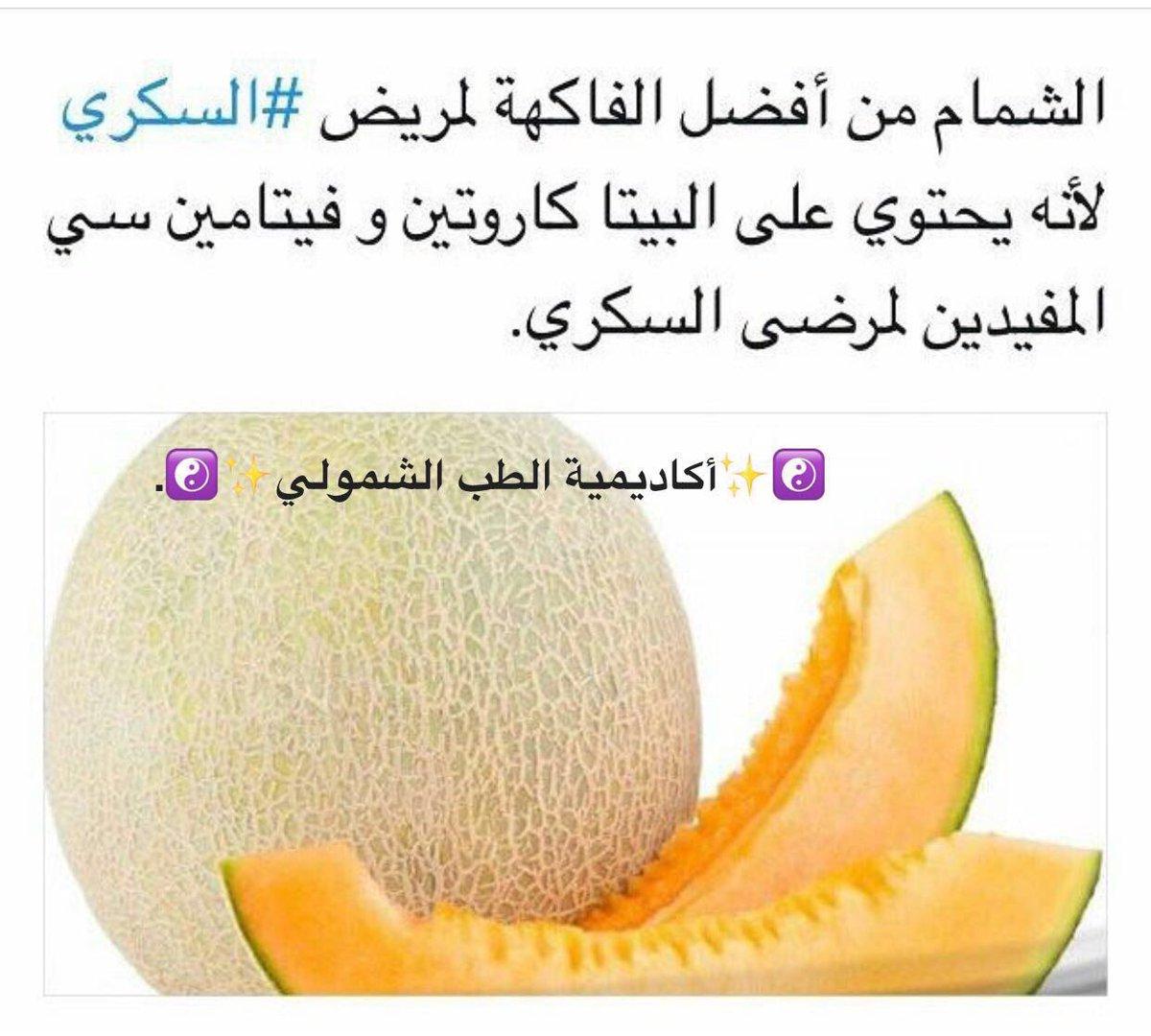 فوائد الشمام لمرضى السكري 6