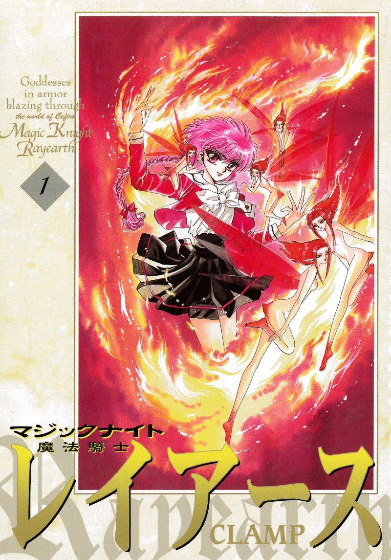 【ニュース】「魔法騎士レイアース」新装版全3巻(Amazon: ��「魔法騎士レイアース2」新装版全3巻(Amazon: �� 好評発売中です。