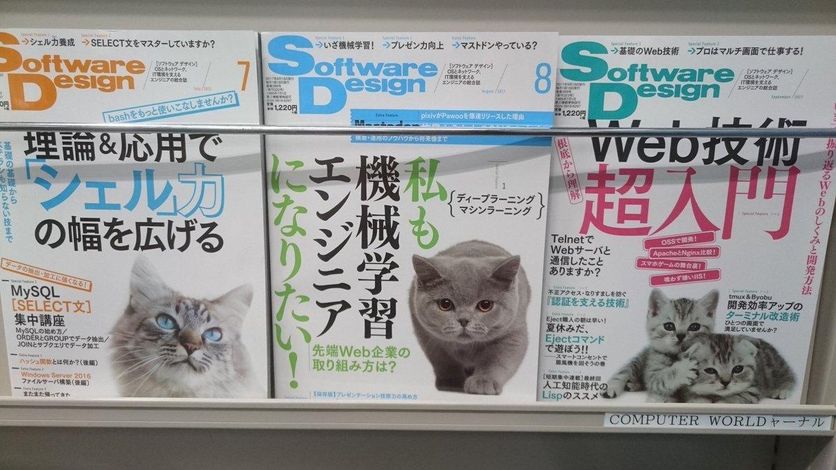 ソフトウェアエンジニアに猫は必須ということがわかる
