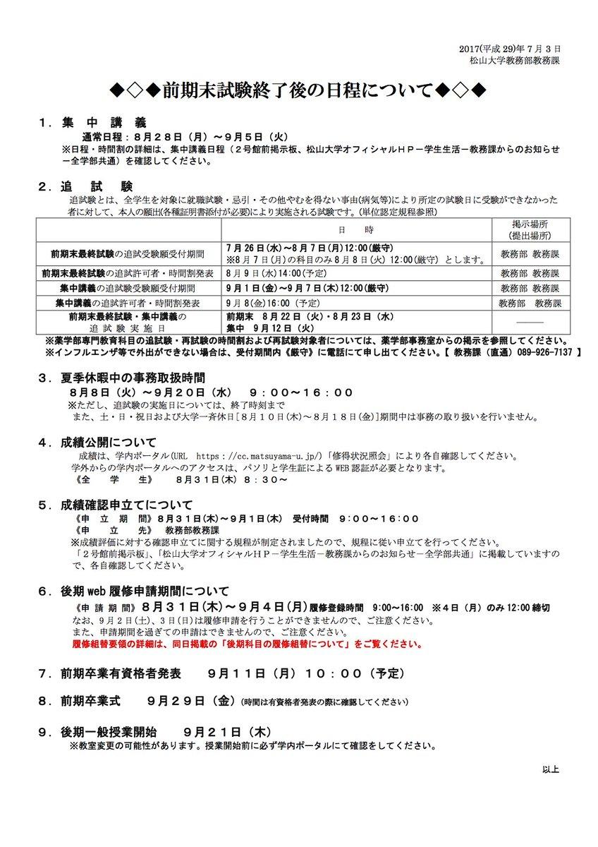 松山 大学 ポータル 学内