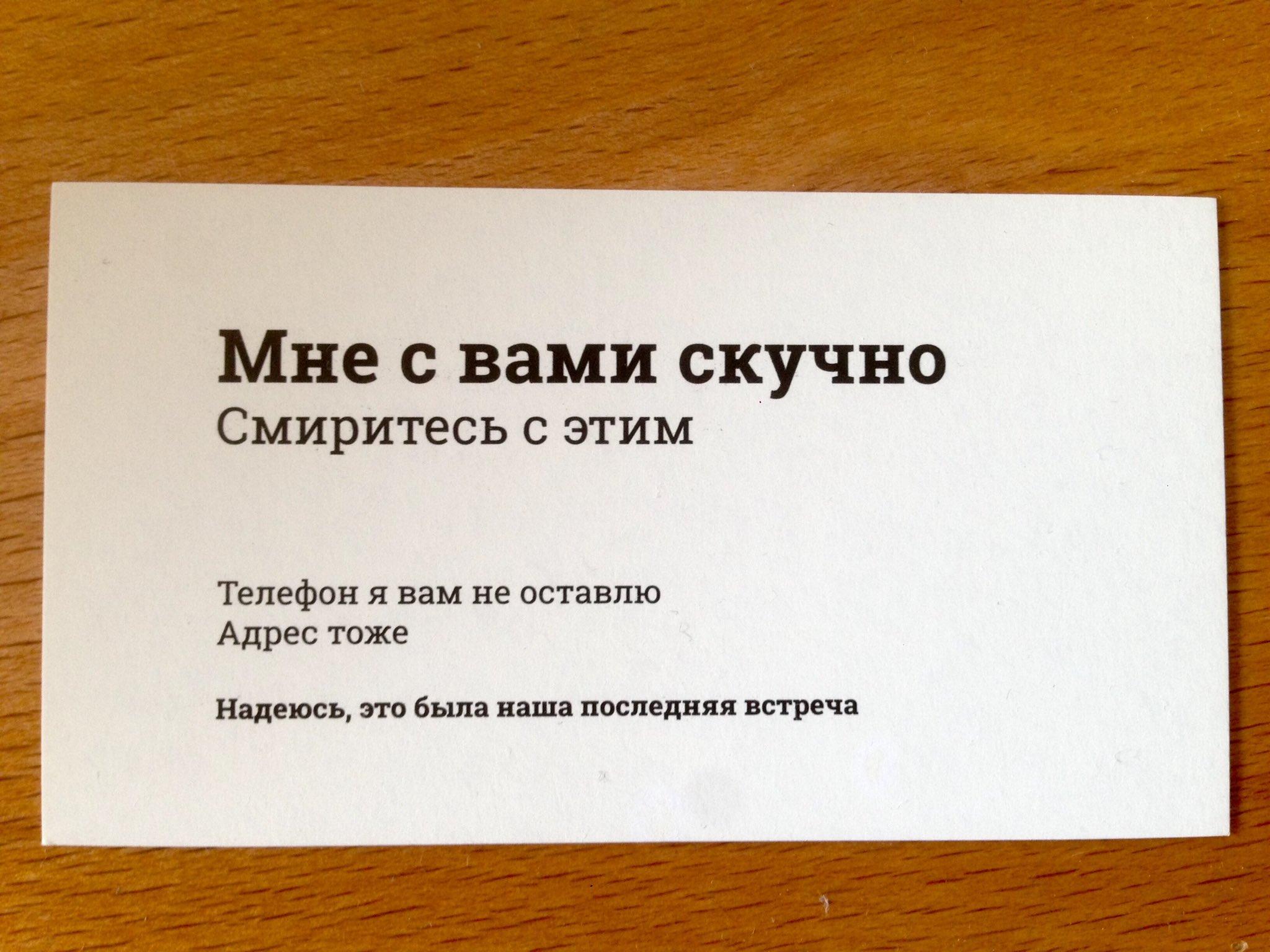 хитрые прикольные визитки для мужчин хотела
