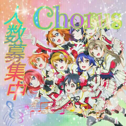 RT @Choruskousiki: Chorusの新規メンバー募集中です。 気になった方や興味がある方はリプかDMにてコメントお願いします #chorus  #ラブライブサンシャイン #Aqours https://t.co/6FNgw76iXC
