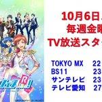 【放送情報】放送日時&放送局が決定‼10月6日より毎週金曜の放送です!TOKYO MX  22:00…