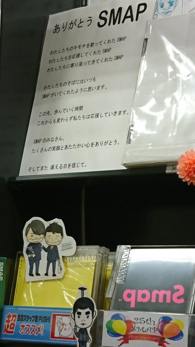 イオン札幌店にある玉光堂さんが8月27日(日)に閉店します。 今でも #SMAP コーナーを更新し続けてくれています。 SMAPに対する温かな言葉や可愛いイラスト、本当に嬉しかったです。 https://t.co/MS8Z9VYzQ1