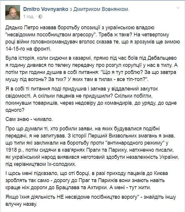 Вскоре государственный флаг будет поднят во всех городах и селах украинского Донбасса. Мы докажем, что достойны своих предков, - Полторак - Цензор.НЕТ 5667