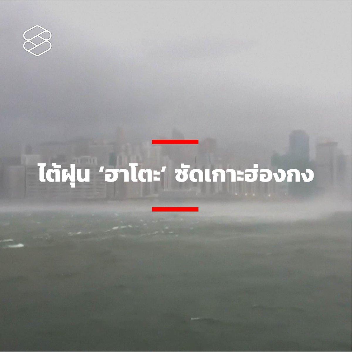 ไต้ฝุ่น 'ฮาโตะ' ซัดเกาะฮ่องกง #HongKong #News #TheStandardCo