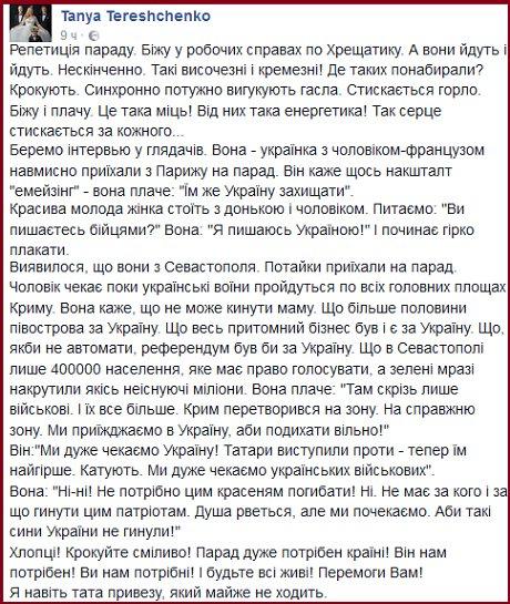Наемники РФ совершили 18 обстрелов позиций ВСУ за сутки, один воин ранен, один - получил травмы. - штаб - Цензор.НЕТ 5733